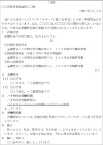ご連絡(残業代計算結果1)