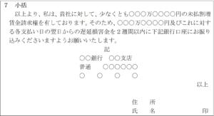 ご連絡(残業代計算結果2)