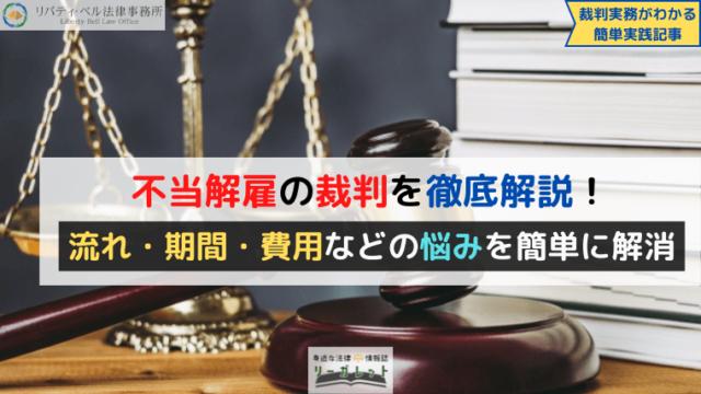 不当解雇の裁判を徹底解説!