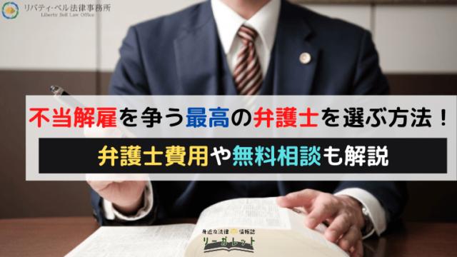 不当解雇を争う最高の弁護士を選ぶ方法!