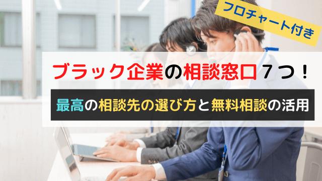 ブラック企業の相談窓口7つ!