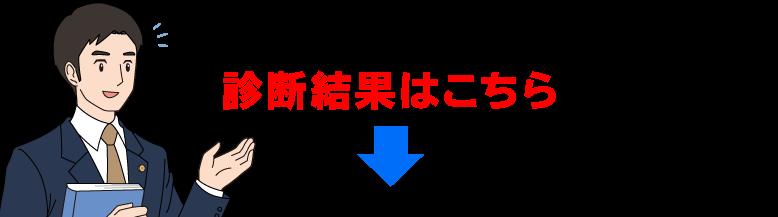 不当解雇チェッカー【診断結果はこちら】