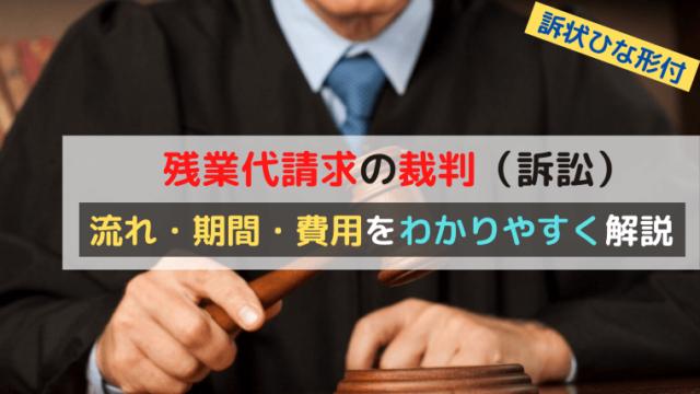 残業代請求の裁判(訴訟)