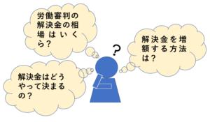 悩み (9)