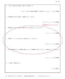 退職証明書2