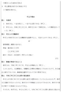 労働審判手続申立書2