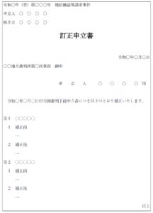 訂正申立書(労働審判)