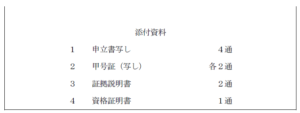 労働審判手続申立書5