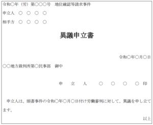 異議申立書(労働審判)