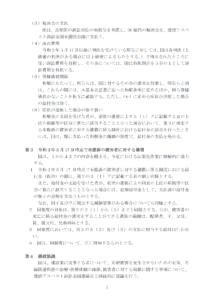 基本合意書3