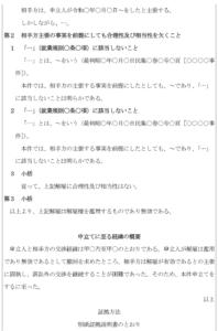 労働審判手続申立書4-2