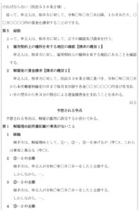 労働審判手続申立書3-2