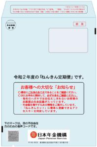 節目年齢のねんきん定期便(封筒)