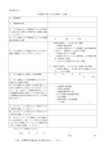 従事歴証明書【様式第5号】