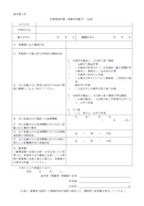 従事歴証明書【様式第3号】