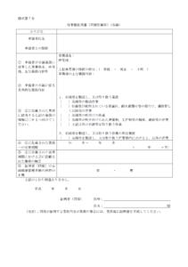 従事歴証明書【様式第7号】