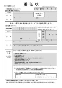 委任状(被保険者記録照会回答票)