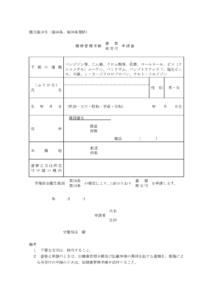 健康管理手帳 再交付申請書【様式第10号】