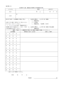 従事歴申告書【様式第1号】