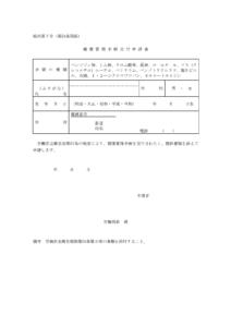 健康管理手帳交付申請書【様式第7号】